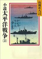 『小説 太平洋戦争(3)』の電子書籍