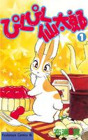『ぴくぴく仙太郎(1)』の電子書籍