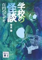 学校の怪談 百円のビデオ