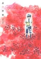 【期間限定 試し読み増量版】赤の世界(1)