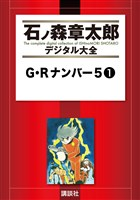 『G・Rナンバー5(1)』の電子書籍