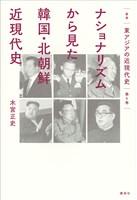 叢書「東アジアの近現代史」 第4巻 ナショナリズムから見た韓国・北朝鮮近現代史