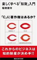 『楽しく学べる「知財」入門』の電子書籍