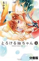 とろける紬ちゃん 分冊版(3)