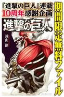 進撃の巨人(3)【期間限定無料ファイル】