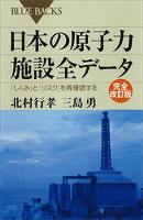 『日本の原子力施設全データ 完全改訂版 「しくみ」と「リスク」を再確認する』の電子書籍