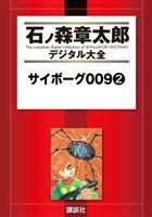 サイボーグ009(2)