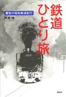 鉄道ひとり旅 郷愁の昭和鉄道紀行