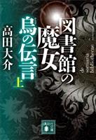 図書館の魔女 烏の伝言 (上)