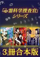 「心霊科学捜査官」シリーズ 3冊合本版