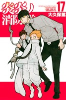 炎炎ノ消防隊(17)