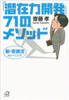 『新・齋藤流トレーニング 「潜在力開発」71のメソッド』の電子書籍