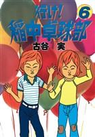 行け!稲中卓球部(6)