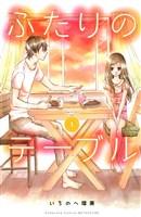 ふたりのテーブル 分冊版(1)