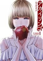 【期間限定 試し読み増量版】アカイリンゴ(1)