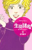 生徒諸君! 最終章・旅立ち(6)