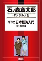 マンガ日本経済入門(3)