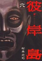 彼岸島(6)