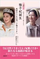 美智子さまから雅子さまへ 三部作1 美智子さまの想いが雅子さまへ 雅子妃誕生