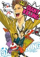 『GIANT KILLING(1)』の電子書籍