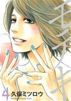 モテキ(4)