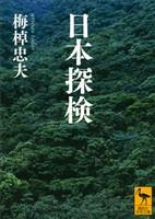 『日本探検』の電子書籍