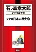 マンガ日本の歴史(39)