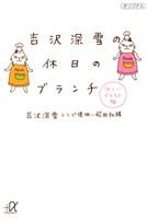 吉沢深雪の休日のブランチ カラーイラスト版