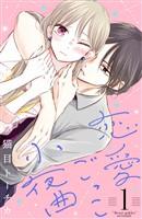 『恋愛ごっこ小夜曲(1)』の電子書籍