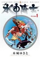 水中騎士(1)