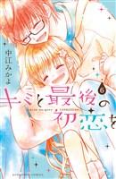 キミと最後の初恋を 分冊版(6) 永遠の約束