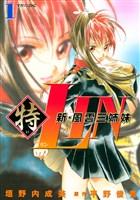 『新・風雲三姉妹特LIN(1)』の電子書籍