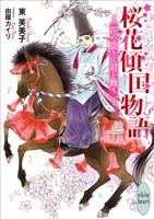 桜花傾国物語 花の盛りに君と舞う 電子書籍特典付き