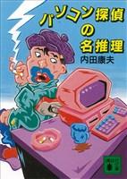 『パソコン探偵の名推理』の電子書籍