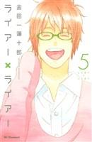 ライアー×ライアー(5)