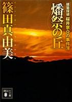 燔祭の丘 建築探偵桜井京介の事件簿