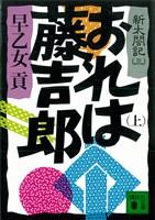 おれは藤吉郎(上) 新太閤記(三)