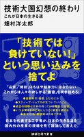 『技術大国幻想の終わり これが日本の生きる道』の電子書籍