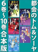都会のトム&ソーヤ 6巻~10巻合本版