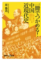 一冊でつかめる! 中国近現代史 人民と権力と腐敗の170年 激動の記録