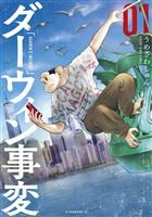 『ダーウィン事変(1)』の電子書籍