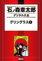 『グリングラス(1)』の電子書籍