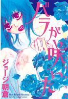 『バラが咲いた』の電子書籍