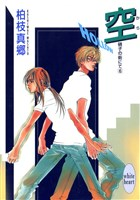 空-HOLLOW- 硝子の街にて(6)