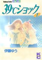 『39℃ショック(1)』の電子書籍