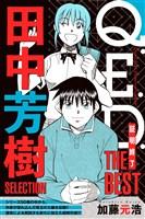 『Q.E.D.―証明終了― THE BEST 田中芳樹SELECTION』の電子書籍