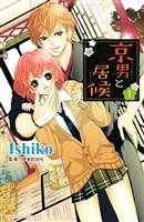 『京男と居候(1)』の電子書籍