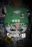 新装版 ミュージアム 分冊版(13) ―未公開殺人(上)―