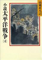 『小説 太平洋戦争(4)』の電子書籍