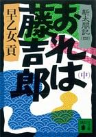 おれは藤吉郎(中) 新太閤記(四)